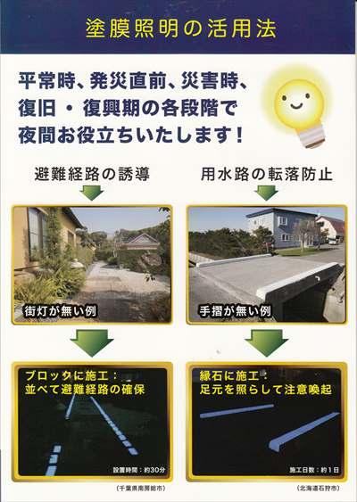 蓄光塗料説明2_NEW_R.jpg
