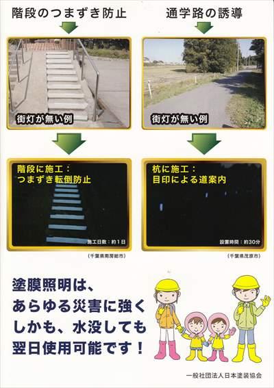 蓄光塗料説明3_NEW_R.jpg