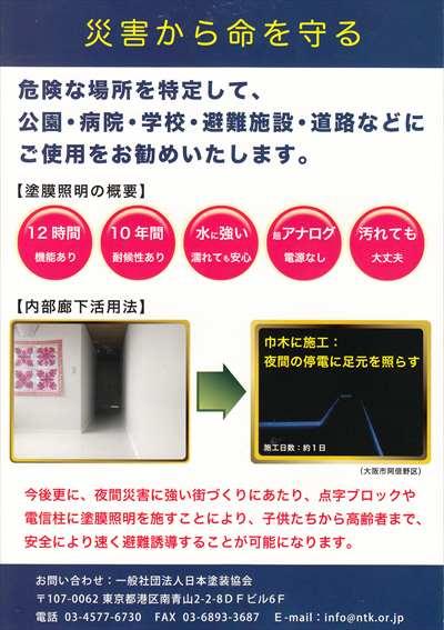蓄光塗料説明4_NEW_R.jpg