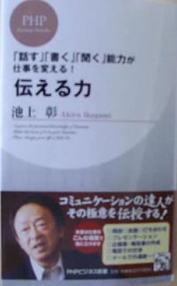 ikegami-hon-mm.jpg