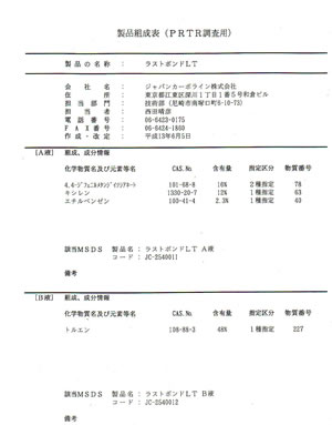 msds-1.jpg