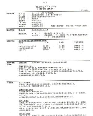 msds-2.jpg