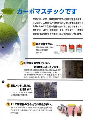 cm15カタログ・塩化ゴム_NEW_R.jpg