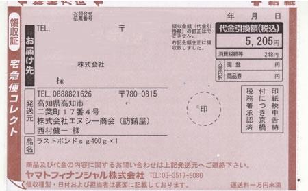 kuroeko-ryousyuusho1.jpg