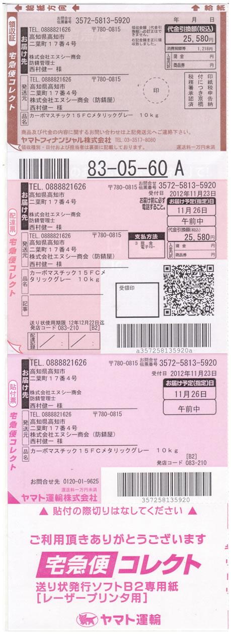 yamato-korekuto-denpiyou.jpg
