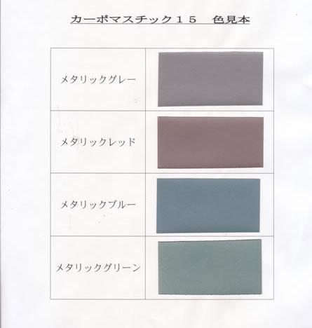 cm-15-iromihon3.jpg