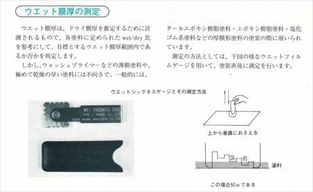 ウエット膜厚の測定方法